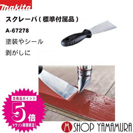 (お買い物マラソン最大P43.5倍+P10倍) 正規店 マキタスクレーパA-67278