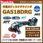 マキタ充電式ディスクグラインダGA518DRG(6.0Ah)18V外径125mm充電式ディスクグラインダ/パドルスイッチ