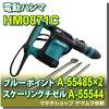 マキタ電動ハンマHM0871Cよくばりセット