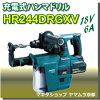24mm充電式ハンマドリルHR244DRGXV(6.0Ah)集じんシステムDX01付