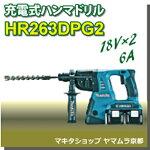 マキタ充電式ハンマドリルHR263DPG2(36V)バッテリ1860×2・2口充電器DC18RD・ケース付き