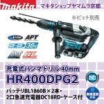 マキタ充電式ハンマドリル40mmHR400DPG2(6.0Ah)バッテリ・充電器別売り