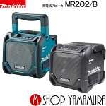 マキタ充電式スピーカMR202/MR202B(本体のみ,バッテリ,充電器別売)
