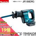 (324,00円以上お買い上げで送料無料)マキタ 充電式レシプロソー JR188DRG(6.0Ah)