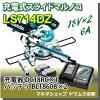 マキタ190mm充電式スライドマルノコLS714DZ18V×236Vハイパワーブラシモータ搭載6.0Ahバッテリ・充電器付