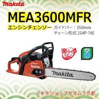 マキタエンジンチェンソー(チェーンソー)MEA3600MFRガイドバー長さ350mm