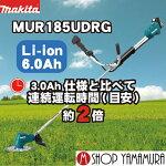 マキタ草刈機MUR185UDRG