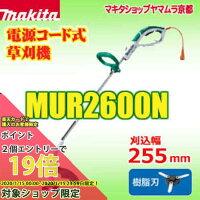 マキタ電気コード式草刈機樹脂刃MUR2600N刈込幅255mm