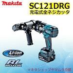 マキタ充電式全ネジカッタ(油圧式)SC121DRG18V