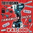 【ヤマムラオリジナル】マキタ インパクトドライバ 10.8v 充電式インパクトドライバ TD111DSMX(4.0Ah)&選べる2種・お楽しみセレクトセット