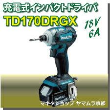 マキタ インパクトドライバ 18v  充電式インパクトドライバ TD170DRGX (6.0Ah):マキタショップヤマムラ京都