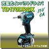 マキタインパクトドライバー充電式インパクトドライバTD170DRGX(6.0Ah)