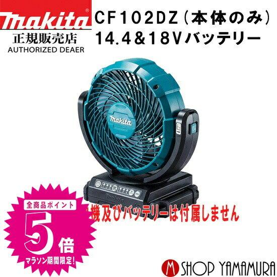 【正規店】 マキタ makita 扇風機 充電式ファン CF102DZ 14.4V/18V リチウムイオンバッテリ使用 サーキュレーター 本体のみバッテリ別売 (snow peak スノーピーク フィールドファン MKT-102 ベース品)