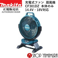【正規店】マキタmakita充電式ファン扇風機CF301DZ本体のみ14.4V・18V対応