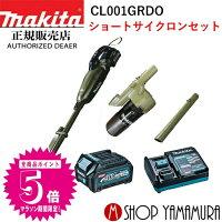 【正規店】マキタmakita40Vコードレス掃除機充電式クリーナーCL001GRDOショートサイクロンセット送料無料付属品(バッテリ・充電器付)