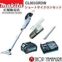 【正規店】マキタmakita40Vコードレス掃除機充電式クリーナーCL001GRDWショートサイクロンセット送料無料付属品(バッテリ・充電器付)