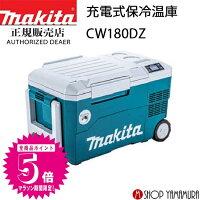 【正規店】マキタmakita充電式保冷温庫CW180DZ本体のみ(バッテリ・充電器別売)