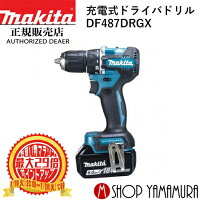 【正規店】マキタmakita18V充電式ドライバドリルDF487DRGX付属品(バッテリ×2充電器ケース付)