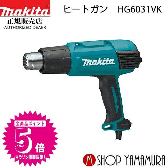 (お買い物マラソン最大P43.5倍+P10倍) 正規店 マキタmakita単相交流100V1200WヒートガンHG6031VK(