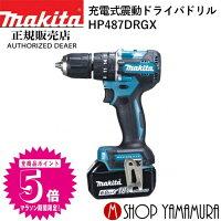 【正規店】マキタmakita18V充電式震動ドライバドリルHP487DRGX付属品(バッテリ×2充電器ケース付)