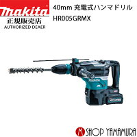 【正規店】マキタmakita40Vmax40mm充電式ハンマドリルHR005GRMX付属品(バッテリ・充電器付)