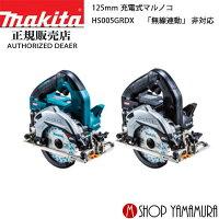 【正規店】マキタmakita40V125mm充電式マルノコHS005GRDX「無線連動」非対応付属品(バッテリ・充電器付)
