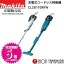 【正規店】 送料無料 マキタ makita 充電式コードレスクリーナー 掃除機 CL281FDRF/W 白 青 付属品(バッテリー BL1830B・充電器DC18RF)