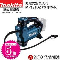 【正規店】マキタmakita18V充電式空気入れMP181DZ(バッテリ・充電器別売)