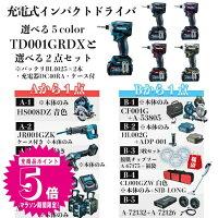 【正規店】【ヤマムラオリジナル】マキタmakitaインパクトドライバー40V充電式インパクトドライバTD001DRGX各5色セレクトあり