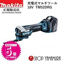 【正規店】マキタmakita18V6.0Ah充電式マルチツールTM52DRG付属品(バッテリ・充電器・ケース付)