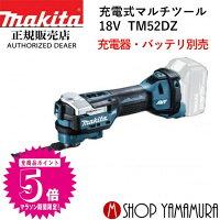 【正規店】マキタmakita18V6.0Ah充電式マルチツールTM52DZ本体のみ(バッテリ・充電器別売)