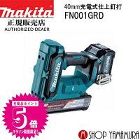 【正規店】マキタmakita40Vmax40mm充電式仕上釘打FN001GRD付属品(バッテリBL4025・充電器DC40RA・ケース付)