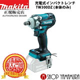 【正規店】 マキタ makita 18V 充電式インパクトレンチ TW300DZ 本体のみ