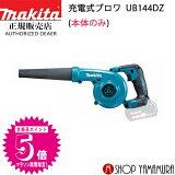 【正規店】 マキタ makita 14.4V 充電式ブロワ UB144DZ 本体のみ