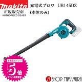 【正規店】 マキタ makita 14.4V 充電式ブロワ UB145DZ 本体のみ