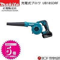 マキタmakita18V充電式ブロワUB185DRF付属品(バッテリBL1830B・充電器DC18RF付)