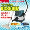 マキタ業務用集じん機(掃除機)VC860DZ乾湿両用本体のみバッテリ、充電器別売
