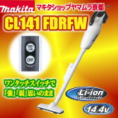 マキタ 掃除機 リチウムイオン充電式クリーナーCL141FDRFW【楽ギフ_包装】【楽ギフ_のし宛書】