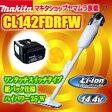 マキタ 掃除機 リチウムイオン充電式クリーナーCL142FDRFW【あす楽】【楽ギフ_包装】【楽ギフ_のし宛書】