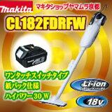 マキタ 掃除機 リチウムイオン充電式クリーナーCL182FDRFWあす楽【楽ギフ包裝】【楽ギフのし宛書】!北海道沖縄のみ540いただいておりますのでご了解のほど宜しくお願いいたします。