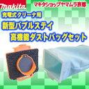 ヤマムラオリジナル 新型バルブステー(ゴミストッパー)+高機能ダストバッグセット