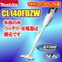 マキタ コードレス掃除機 掃除機 充電式クリーナー CL140FDZW (本体のみ) 【楽ギフ_のし宛書】【楽ギフ_包装】