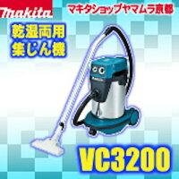 マキタ業務用集じん機(掃除機)VC3200乾湿両用