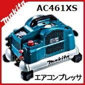エアコンプレッサAC461XS