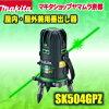 マキタ屋内・屋外兼用墨出し器SK504GPZ