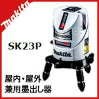 屋内・屋外兼用墨出し器SK23P