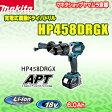 マキタ 充電式震動ドライバドリル HP458DRGX 18V(6.0Ah)