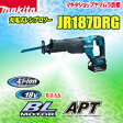 マキタ レシプロソー 18V 充電式レシプロソー JR187DRG (6.0Ah)