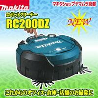 マキタ掃除機リチウムイオン充電式ロボットクリーナーRC200DZ本体のみ