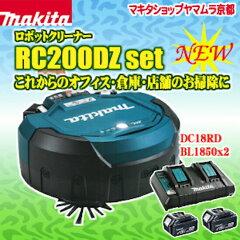 マキタ 掃除機 リチウムイオン充電式 ロボット クリーナー RC200DZセット・バッテリ2個…